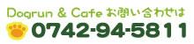 Dogrun&cafe お問い合わせは 0742-94-5811