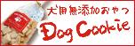 犬用無添加おやつ DogCookie