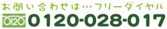 お問い合わせは 0120-028-017