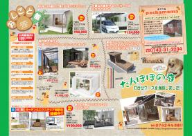 秋ガーデンフェア敬老の日 奈良県奈良市